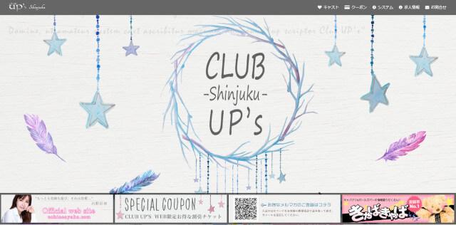 高待遇の歌舞伎町のclub UP's(アップス)を紹介